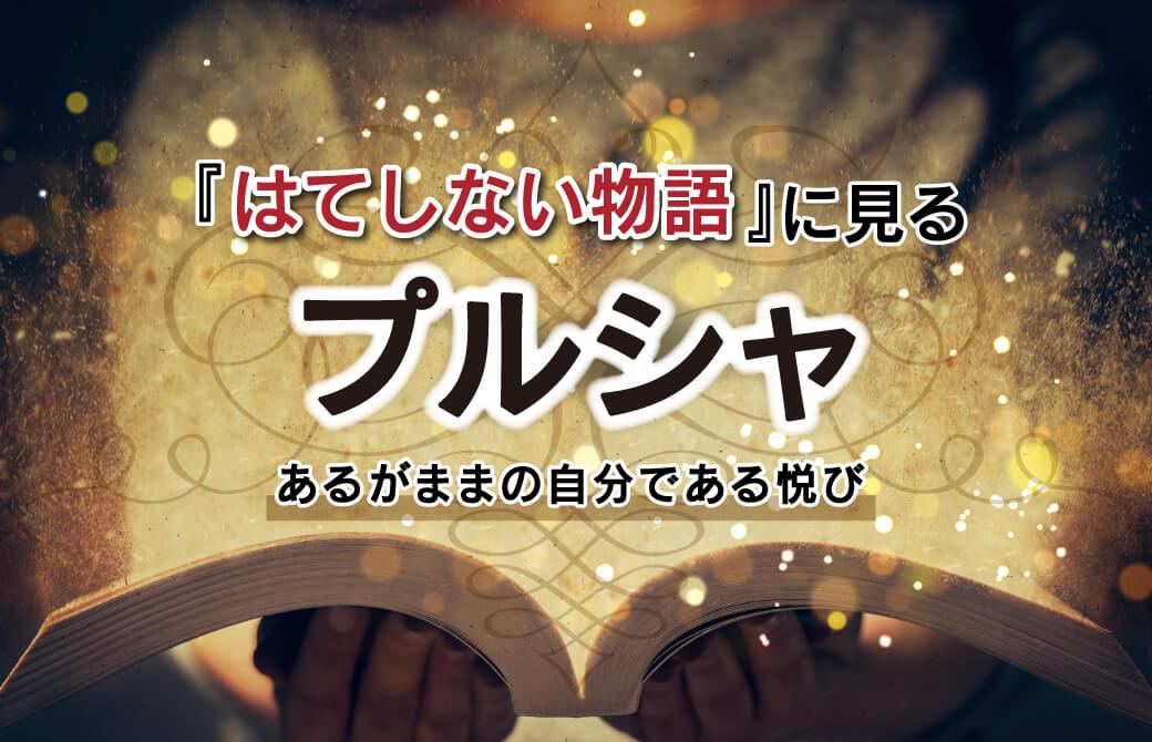 『はてしない物語』に見るプルシャ〜あるがままの自分である悦び〜