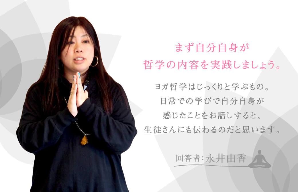 まずは自分自身が哲学の内容を実践しましょう:永井由香
