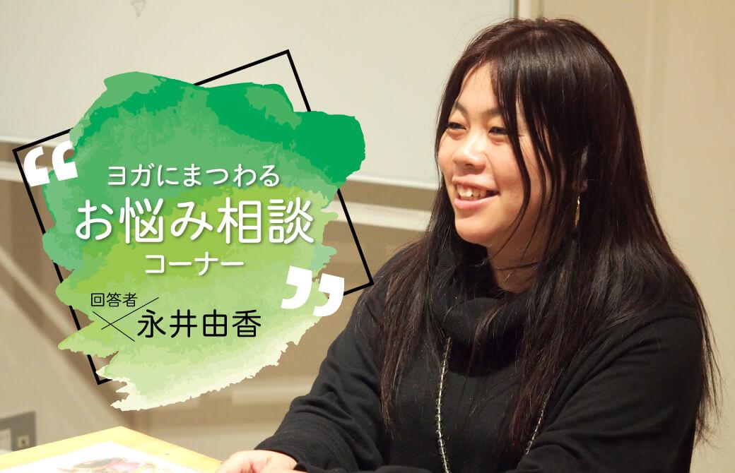 永井由香先生お悩み相談Q&A