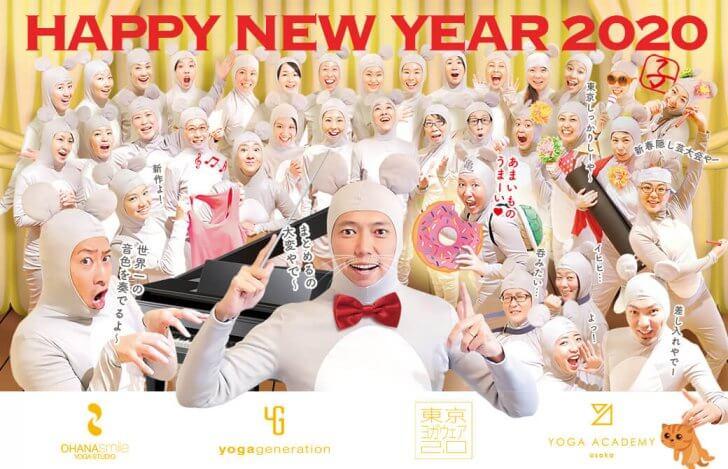 【謹賀新年】2020年 あけましておめでとうございます