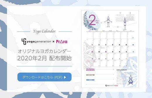 ヨガジェネ×プラーラ2月のカレンダー