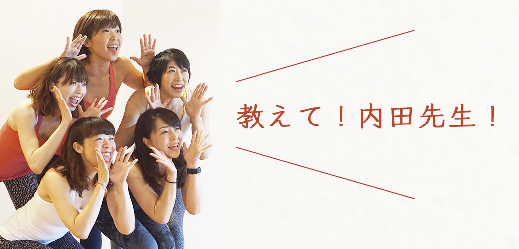 アナ骨ガールズ:教えて!内田先生!