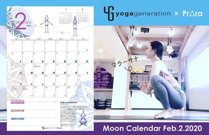 2月のカレンダー配信開始!