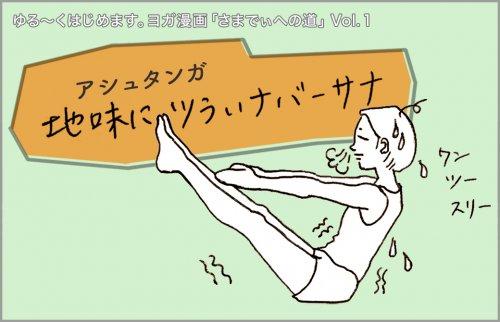 ヨガ漫画 Vol.1 アシュタンガ|地味にツラいナバーサナ