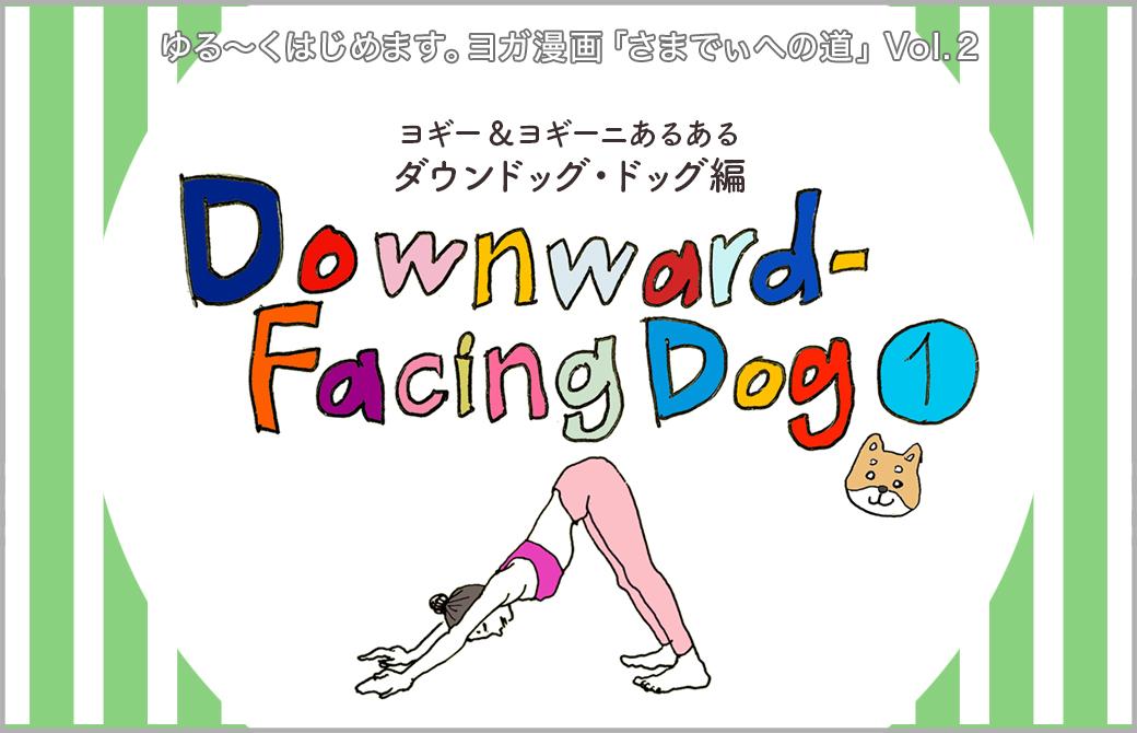 ヨガ漫画「さまでぃへの道」Vol.2