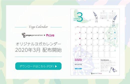 ヨガジェネ×プラーラ3月のカレンダー