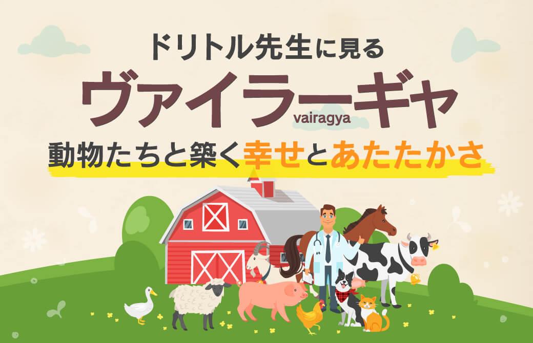 ドリトル先生に見るヴァイラーギャ〜動物たちと築く幸せとあたたかさ〜