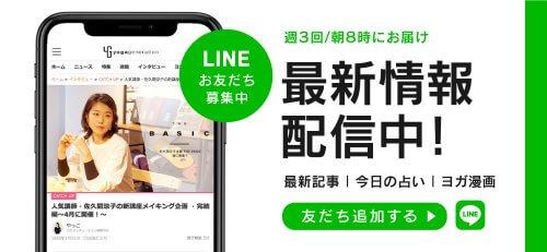 ヨガジェネレーション LINE@登録