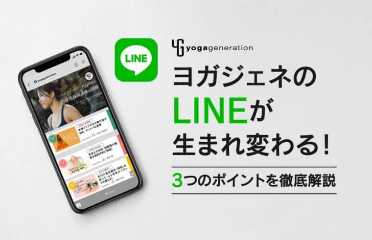 ヨガジェネのLINEが生まれ変わる!