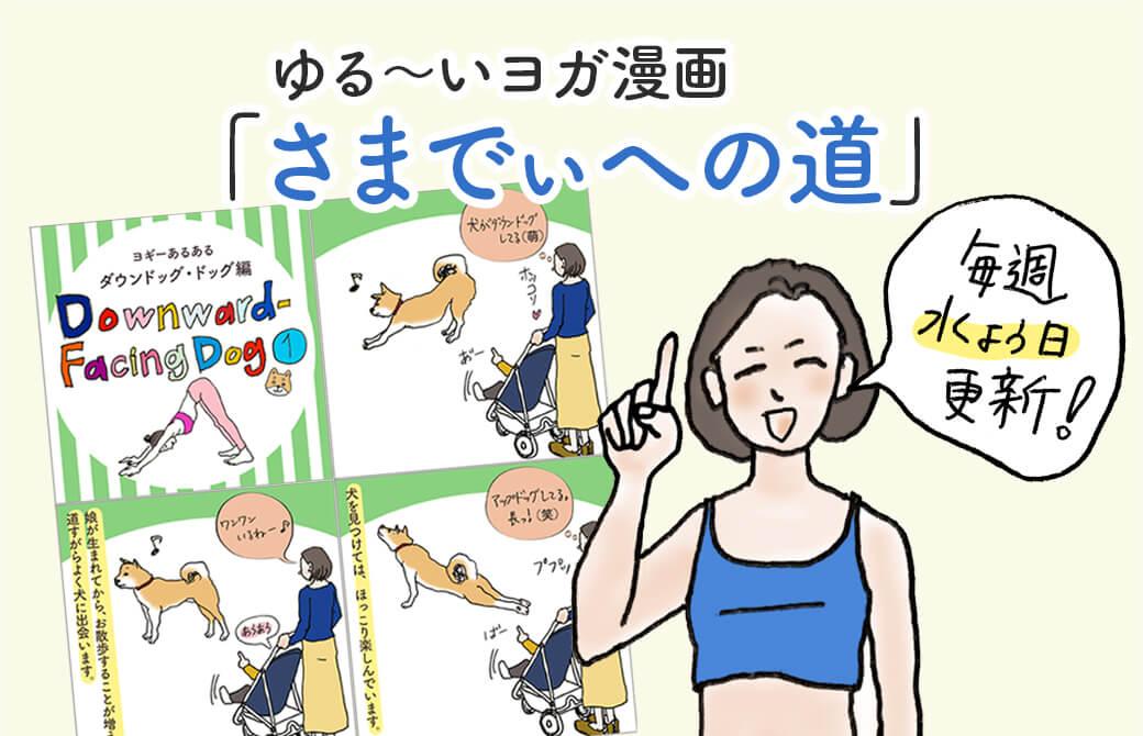 ヨガ漫画「さまでぃへの道」