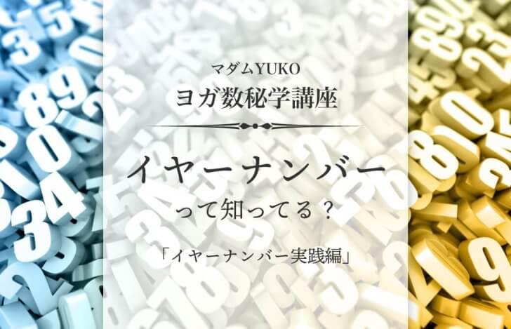 マダムYUKOのヨガ数秘学講座「イヤーナンバーって知ってる?」Part3