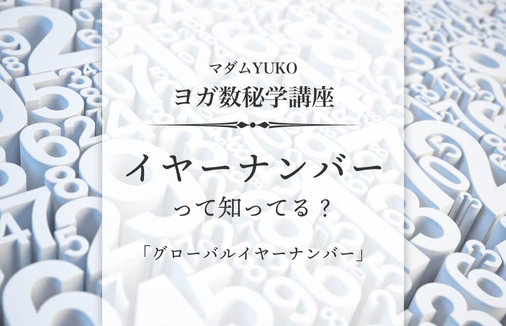 マダムYUKOのヨガ数秘学講座「イヤーナンバーって知ってる?」Part1