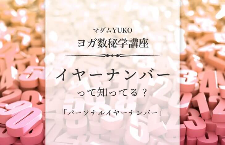 マダムYUKOのヨガ数秘学講座「イヤーナンバーって知ってる?」Part2