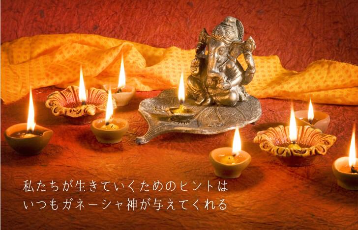 ガネーシャ神は、私たちが生きていくためのヒントをくれる