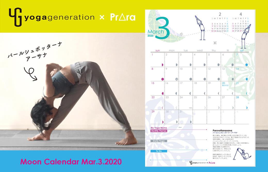 3月カレンダー配信開始!パールシュボッターナーサナで冬を越した背骨と骨盤を調整!