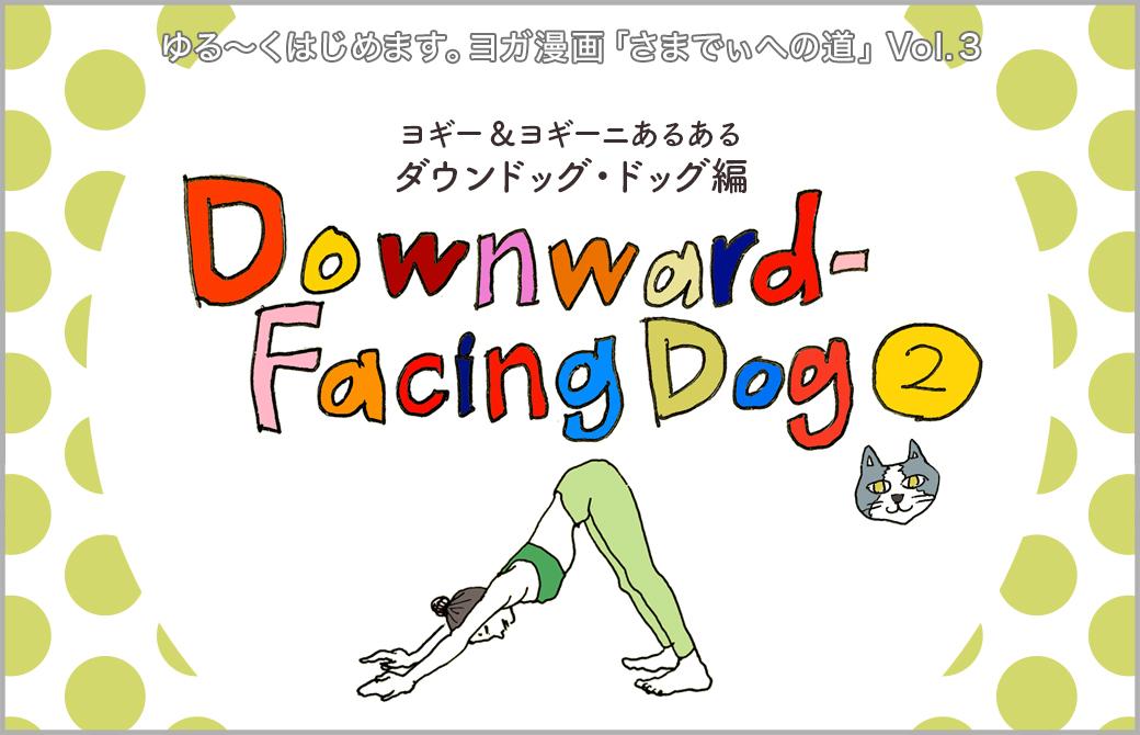 ヨガ漫画「さまでぃへの道」Vol.3