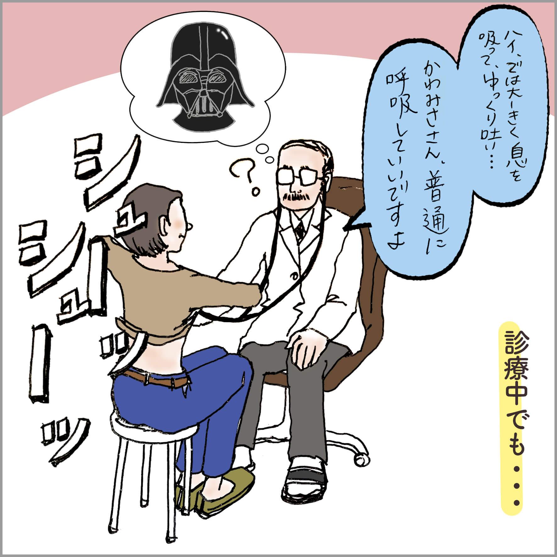 漫画の主人公が病院で診察を受けているところ