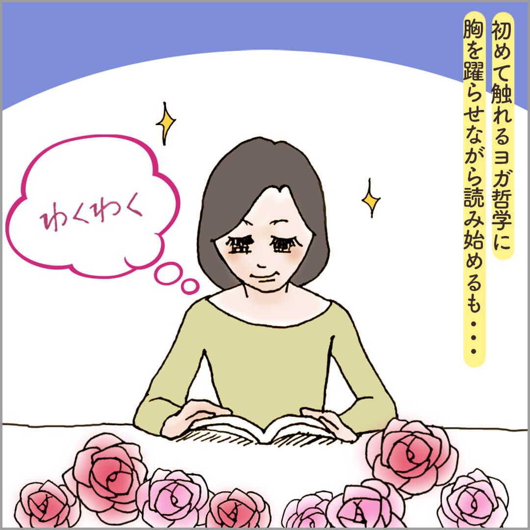 ワクワクしながらヨガスートラを読む