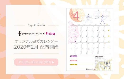 ヨガジェネ×プラーラ4月のカレンダー