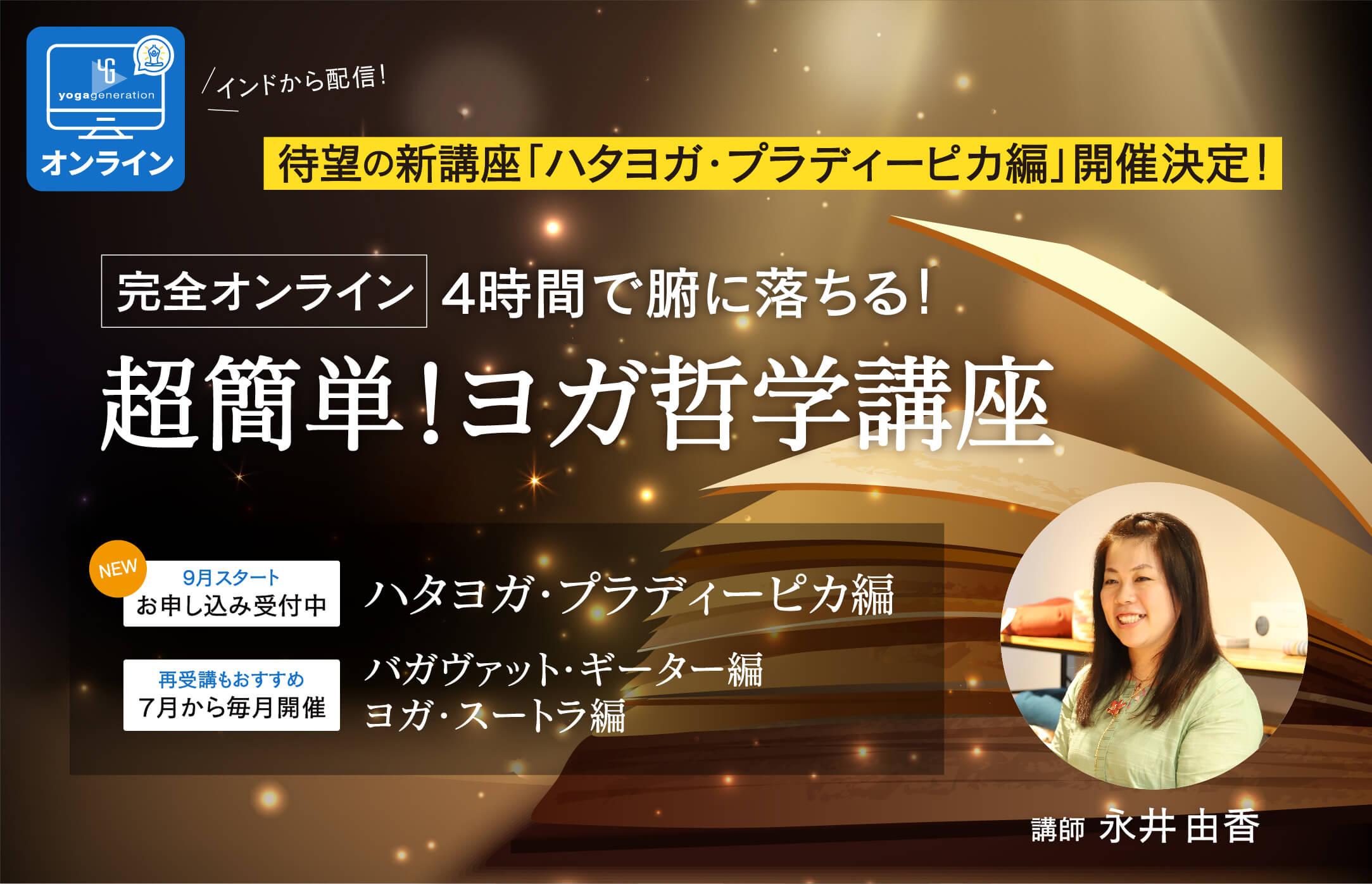永井由香先生によるヨガ哲学講座