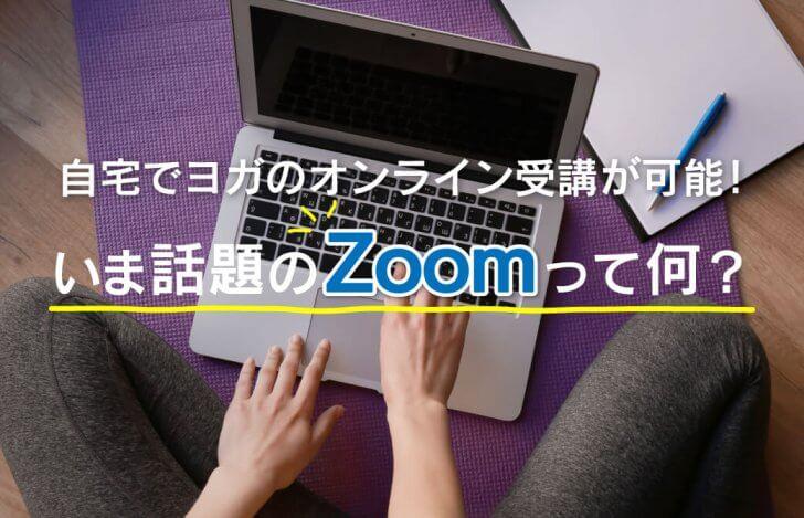 【超簡単】自宅でヨガのオンライン受講が可能!いま話題のZoomって何?