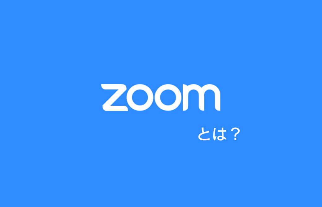 Zoomって一体なんなの?