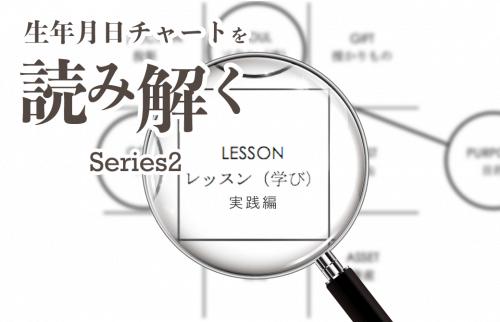生年月日チャートを読み解くシリーズ2【レッスンナンバー実践編】