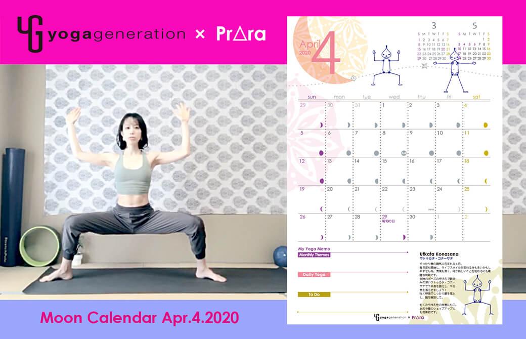 4月カレンダー配信!ウトゥカタ・コナーサナで下半身を強化しやる気をUP!