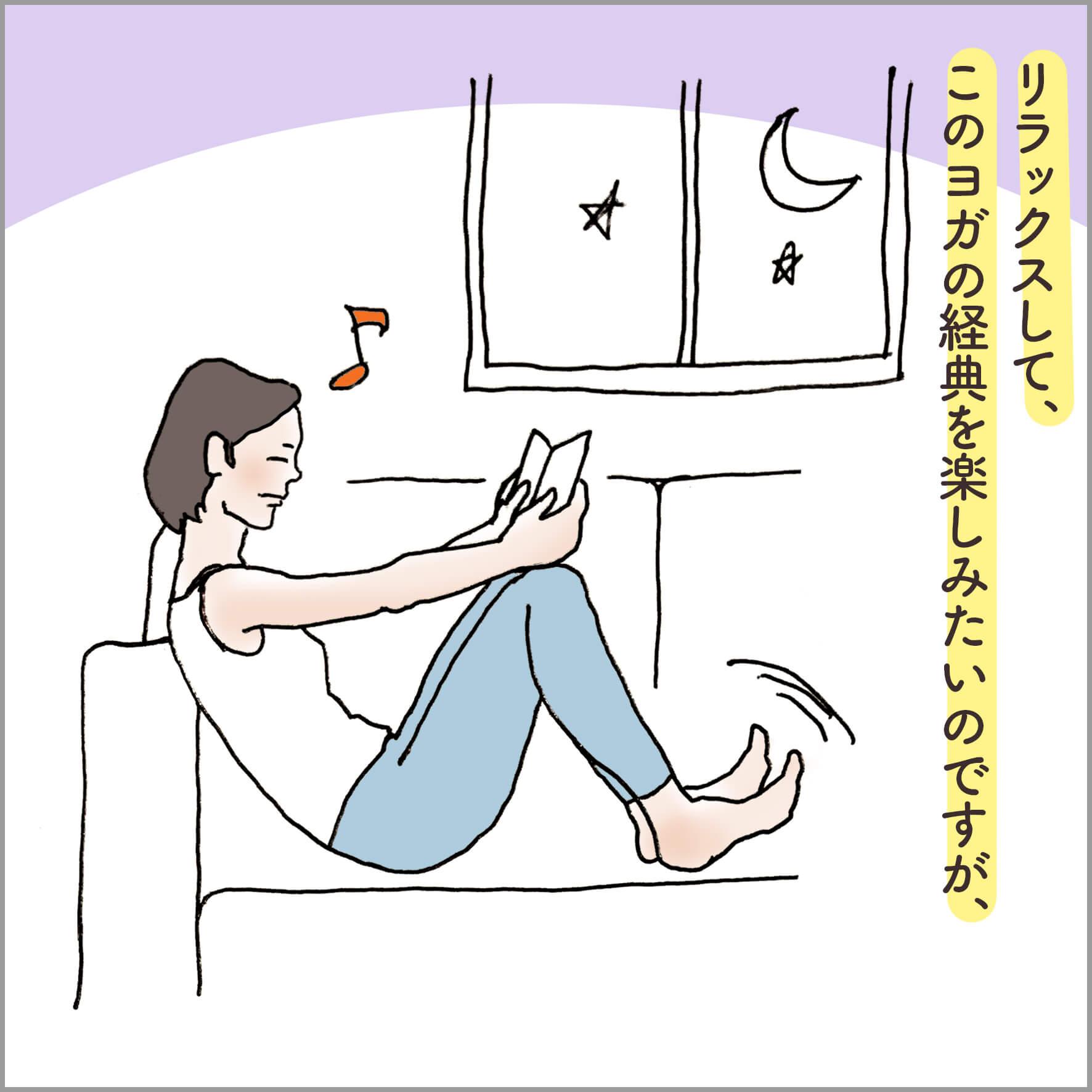 夜にリラックスしながら本を読む主人公