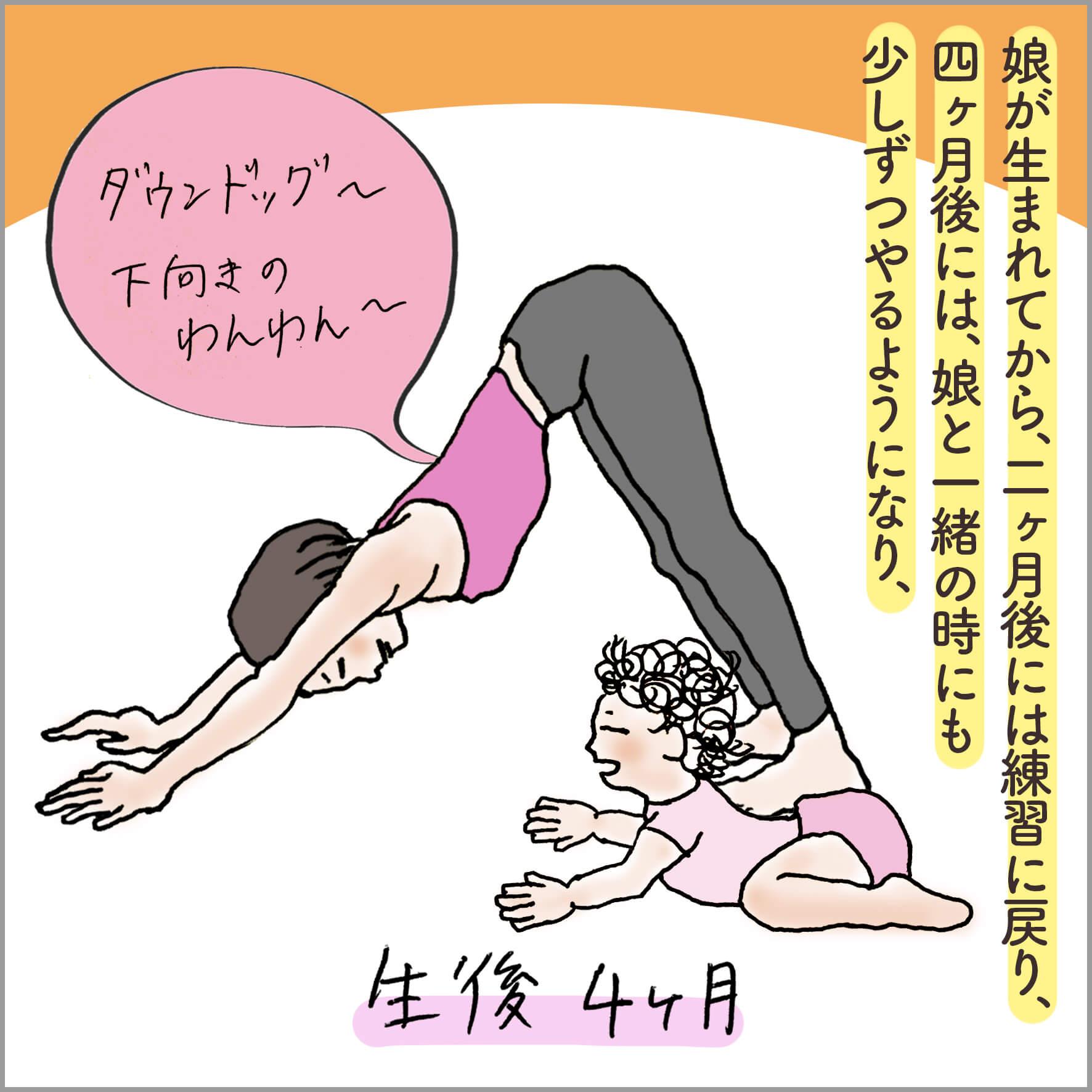 生後4ヶ月の娘とヨガの練習