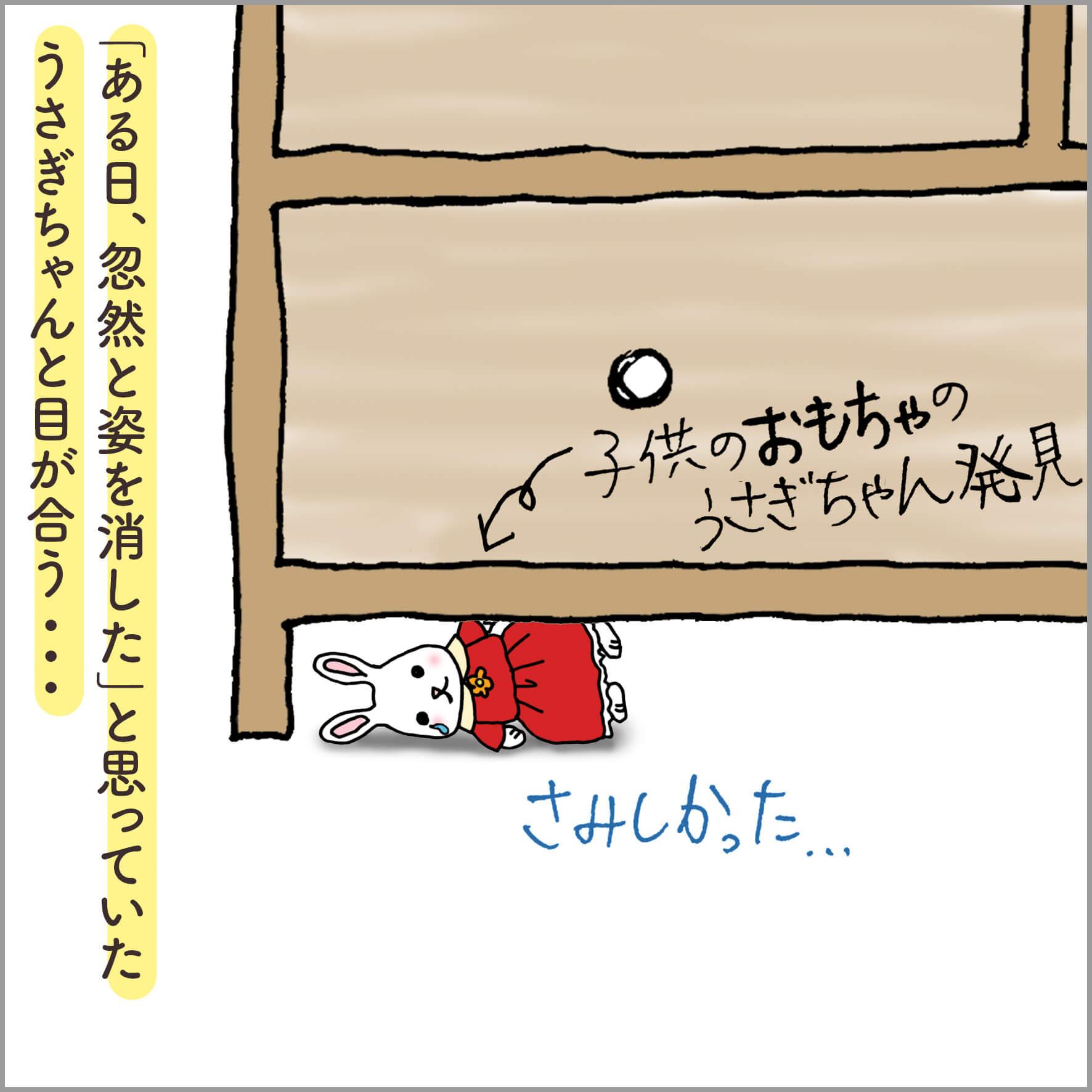 チェストの下に隠れている子供のおもちゃのうさぎ