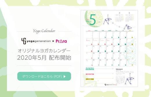 ヨガジェネ×プラーラ5月のカレンダー