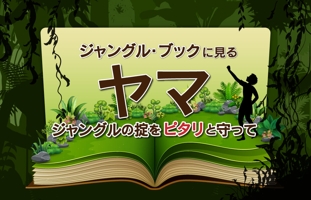 ジャングル・ブックに見るヤマ〜ジャングルの掟をピタリと守って〜