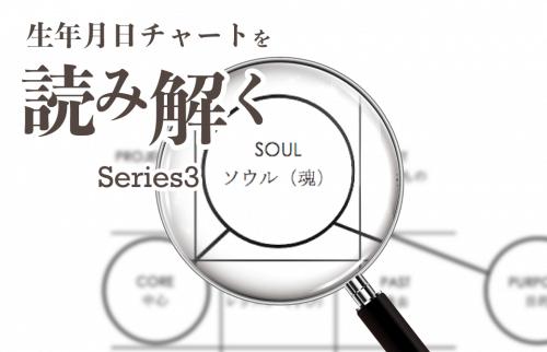 生年月日チャートを読み解くシリーズ3【ソウルナンバー編】