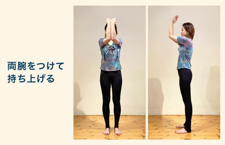 上半身のセルフチェック:両腕をつけて持ち上げる