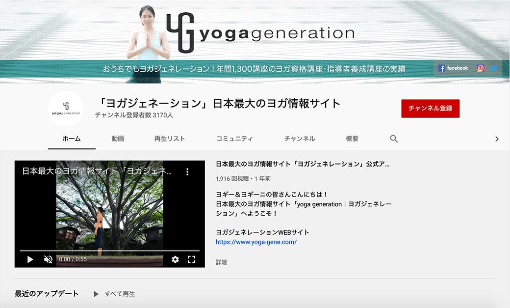 「ヨガジェネーション」日本最大のヨガ情報サイトYouTubeチャンネル開設