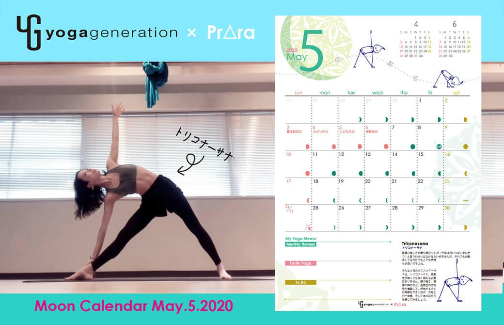 5月ヨガジェネカレンダー配信開始!トリコナーサナで開放感を味わう