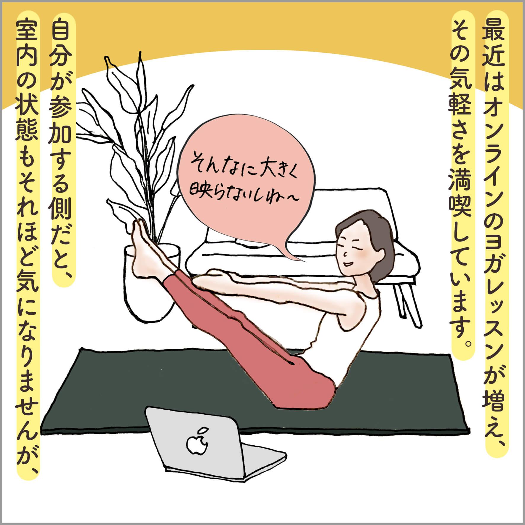 パソコンでオンラインヨガを楽しむ主人公
