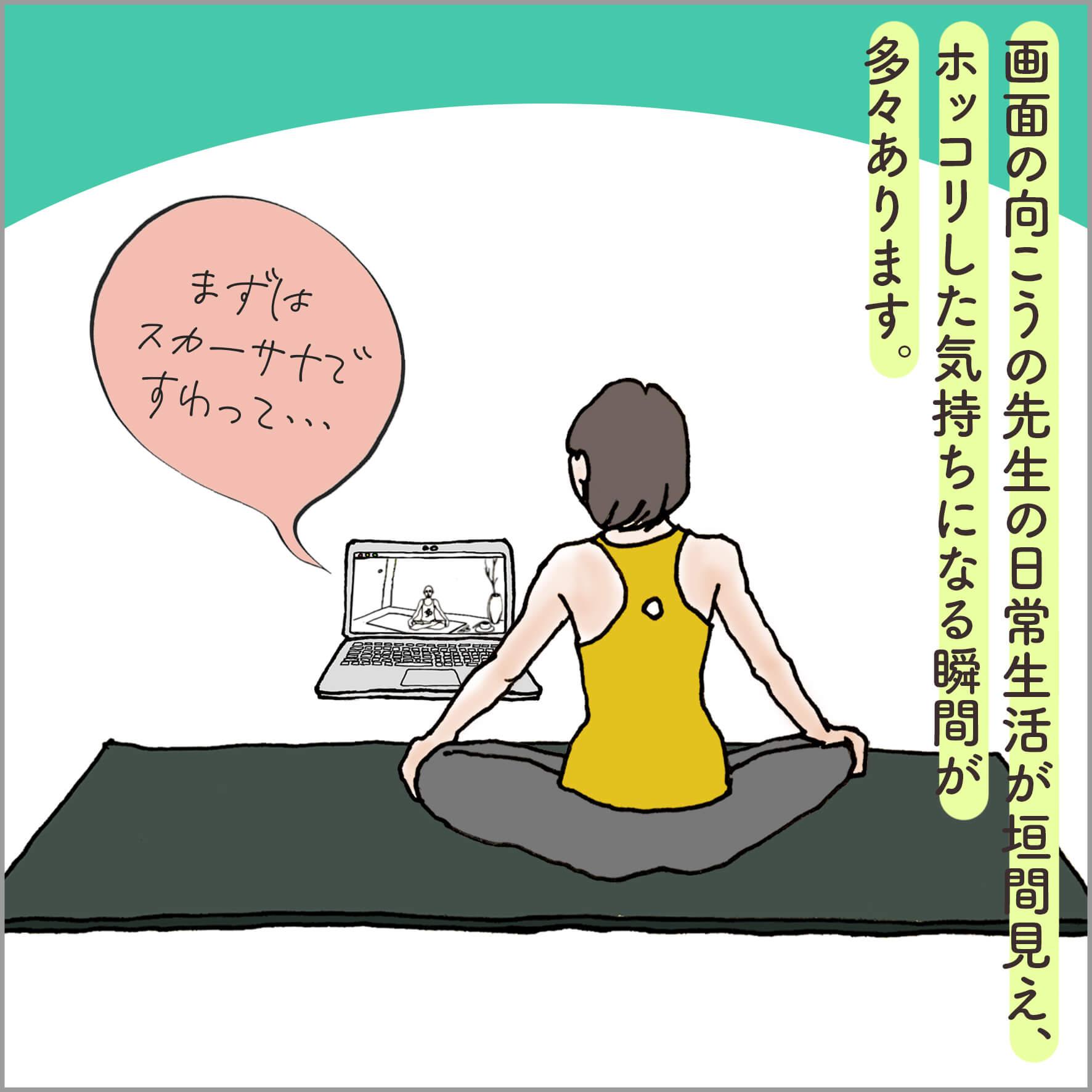 PCの前でオンラインヨガレッスンに参加する主人公