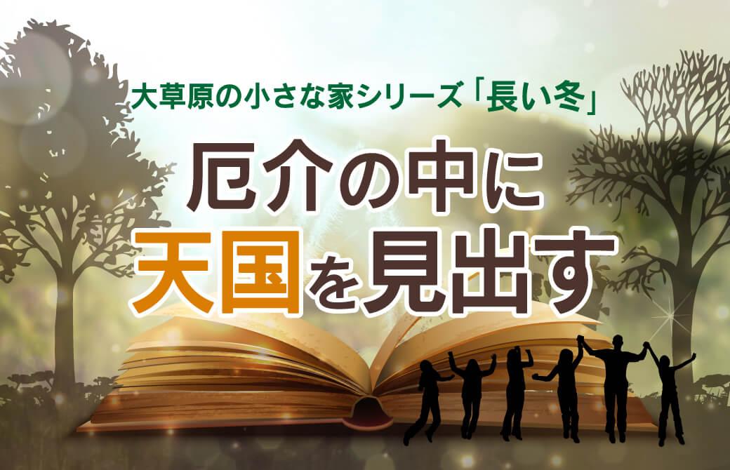 大草原の小さな家シリーズ「長い冬」~災厄の中に天国を見出す~