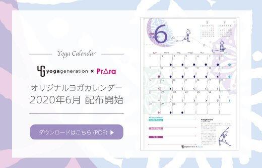 ヨガジェネ×プラーラ6月のカレンダー