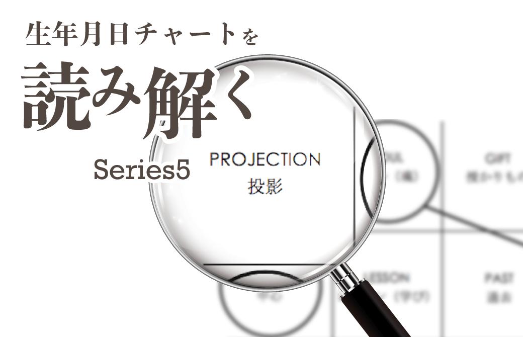 生年月日チャートを読み解くシリーズ5【プロジェクションナンバー編】