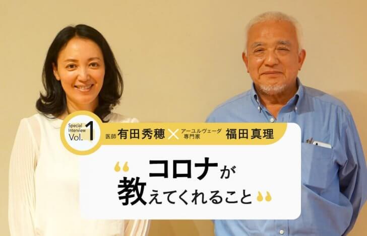 医師・有田秀穂×アーユルヴェーダ専門家・福田真理:コロナが教えてくれること Vol,1