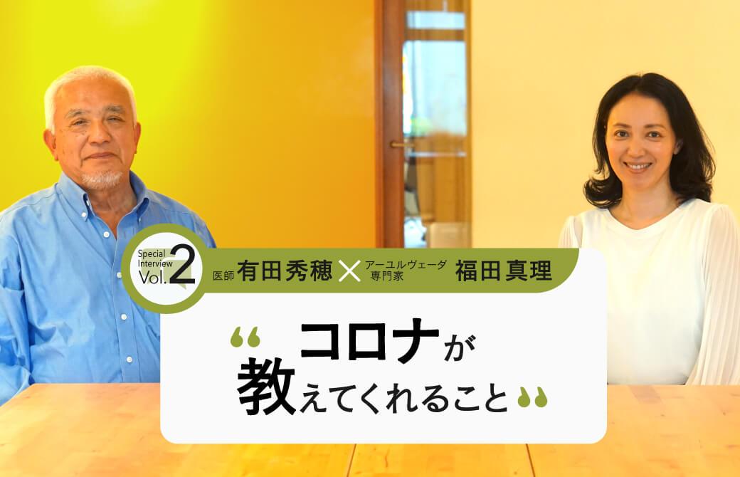 医師・有田秀穂×アーユルヴェーダ専門家・福田真理:コロナが教えてくれること Vol,2