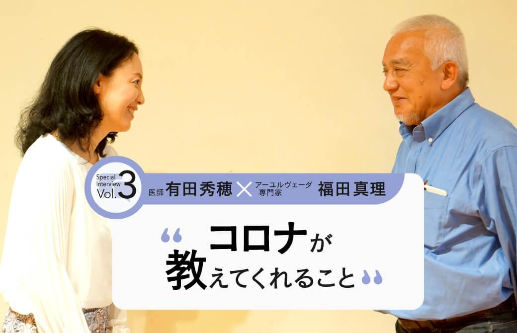 医師・有田秀穂×アーユルヴェーダ専門家・福田真理:コロナが教えてくれること Vol,3