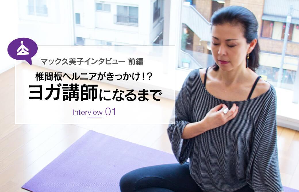マック久美子インタビュー【前編】椎間板ヘルニアがきっかけ!?ヨガ講師になるまで