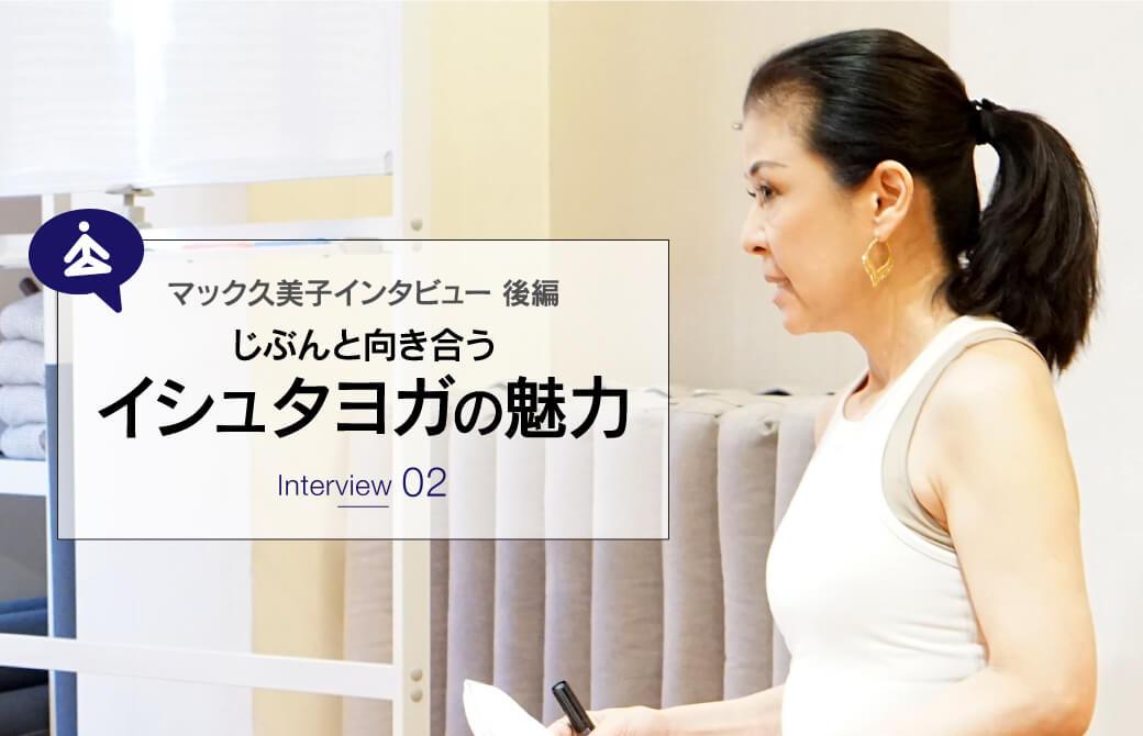 マック久美子インタビュー【後編】じぶんと向き合うイシュタヨガの魅力
