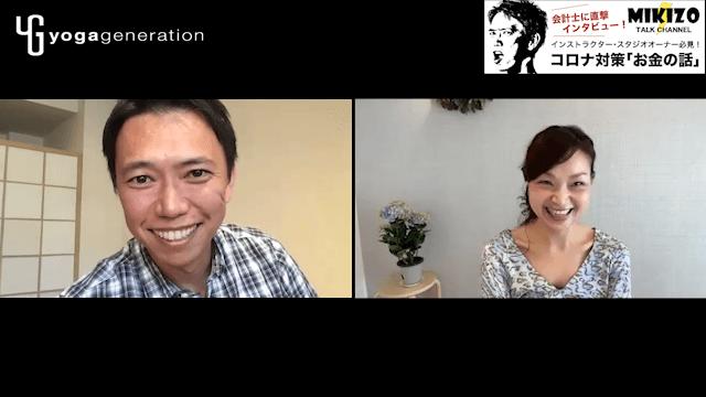MIKIZOヨガジェネYouTubeチャンネル:ゲスト松田眞理