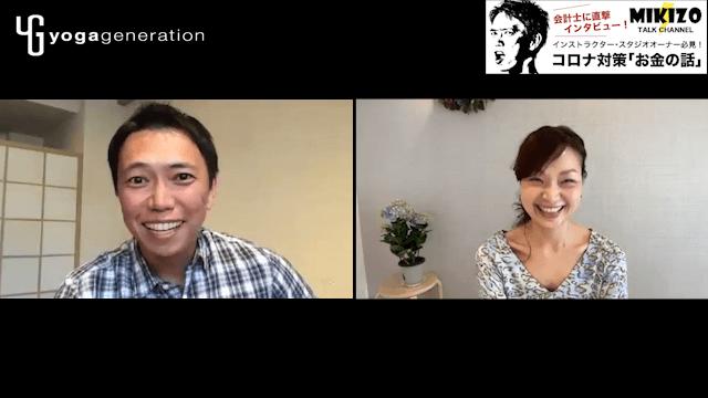 ヨガジェネYouTubeチャンネル:ゲスト松田眞理
