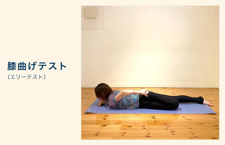 下半身のセルフチェック:膝曲げテスト(エリーテスト)